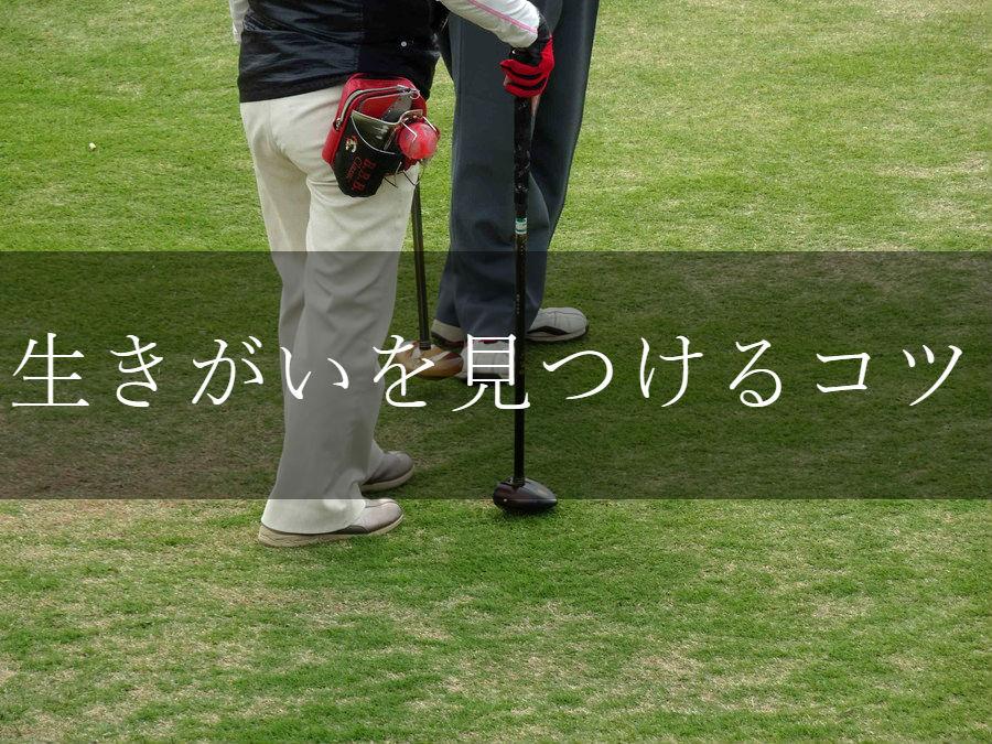 ゴルフやゲートボール